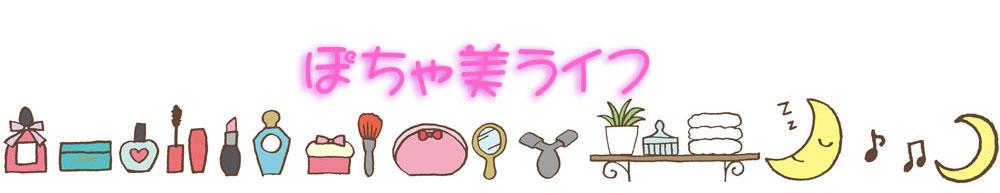 ぽちゃ美ライフ