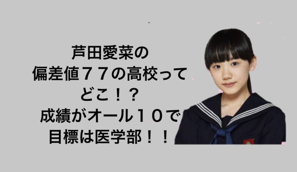 芦田 愛菜 高校
