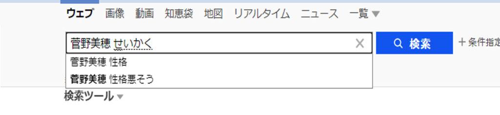 Yahoo!のサジェスト