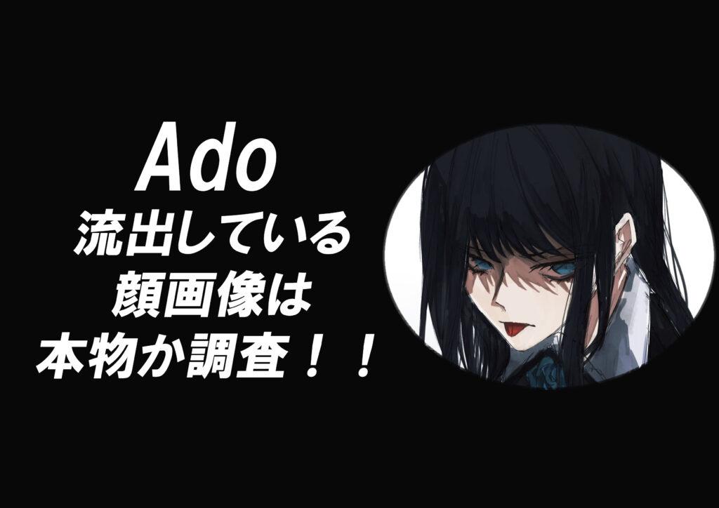Ado 歌い手