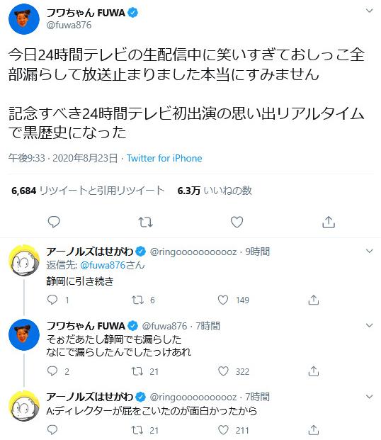 フワちゃんTwitter画像