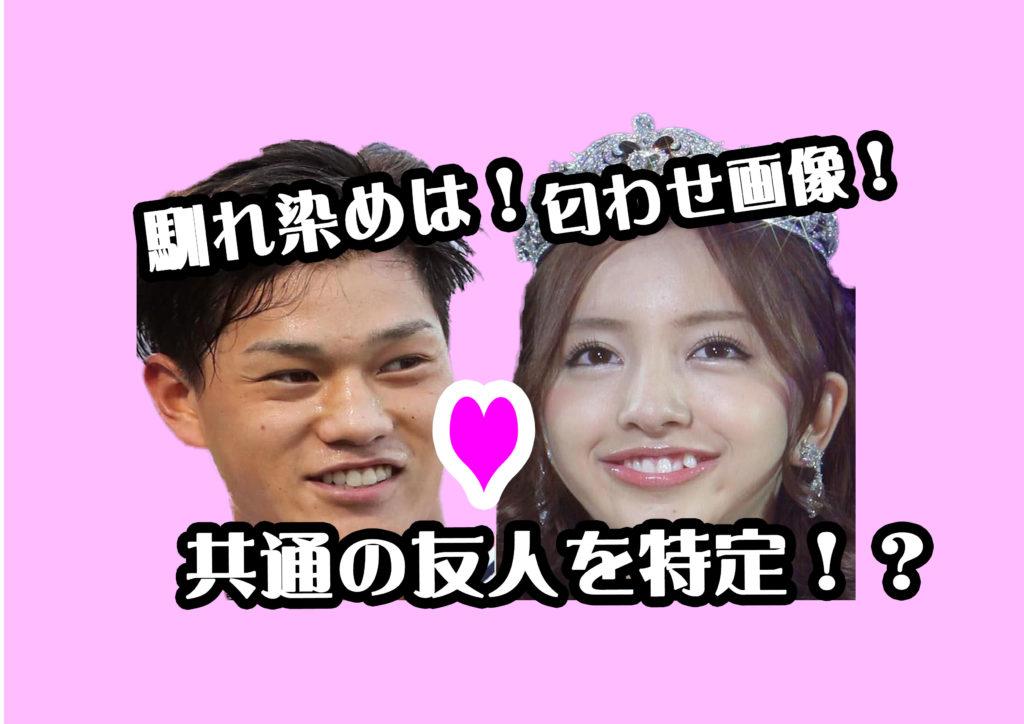 板野友美と高橋奎二