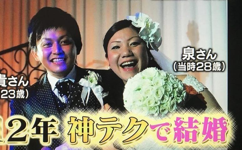 仲宗根泉の結婚式