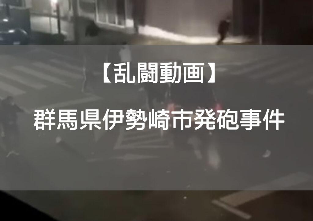 伊勢崎市の発砲事件