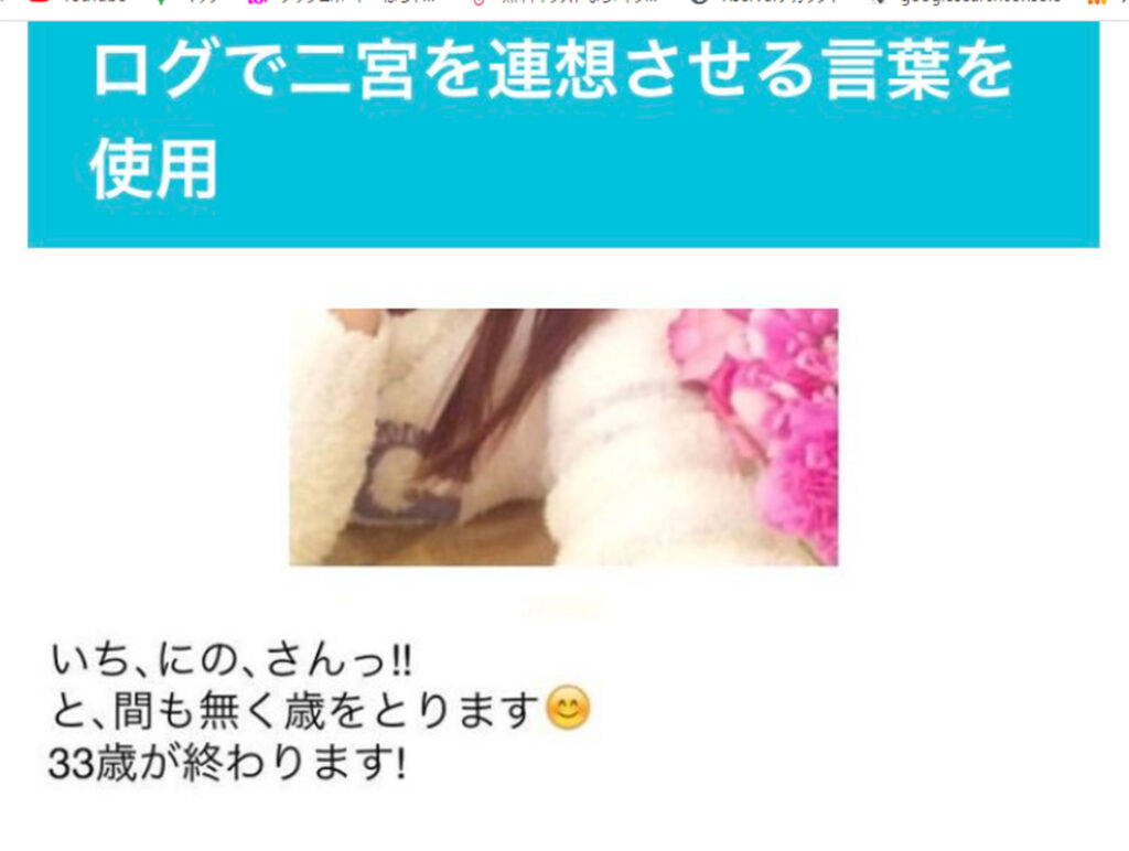 伊藤綾子の匂わせ画像