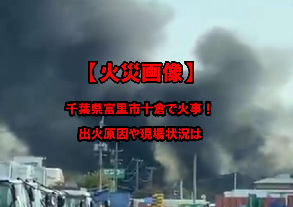 火事 熊取 町 [B!] 【火事】5月7日