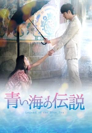 韓国ドラマの青い海の伝説