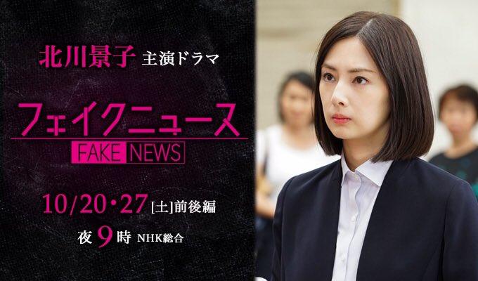 フェイクニュースに出演した北川景子