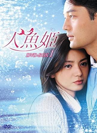 韓国ドラマの人魚姫