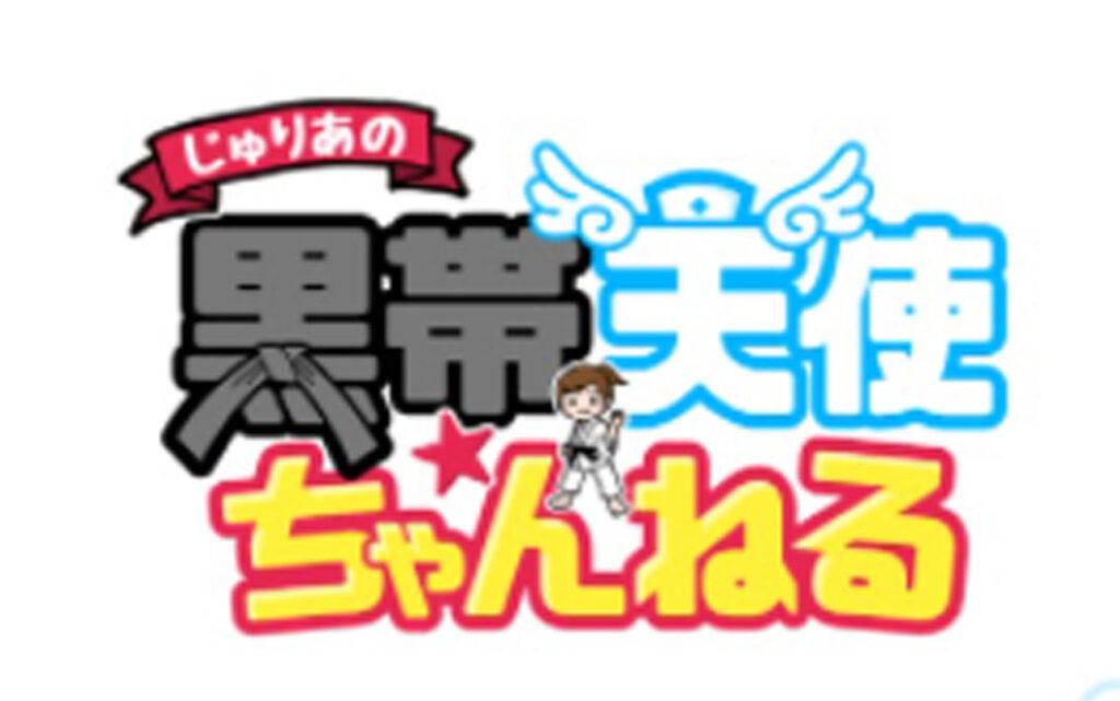 長野じゅりあのYoutubeチャンネル