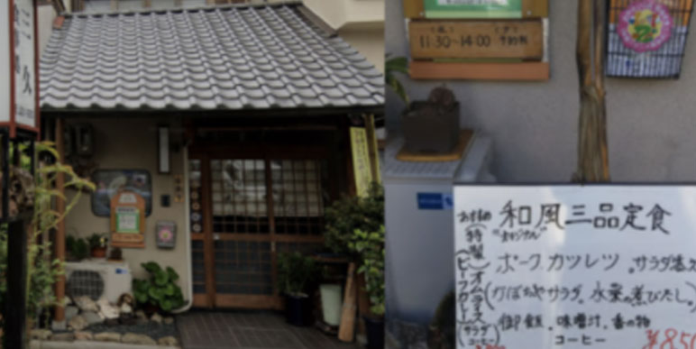 高橋藍の祖父母の定食屋