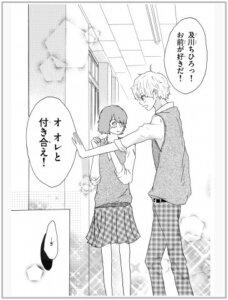 高橋海人の漫画