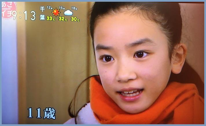 永野芽郁の11歳の頃