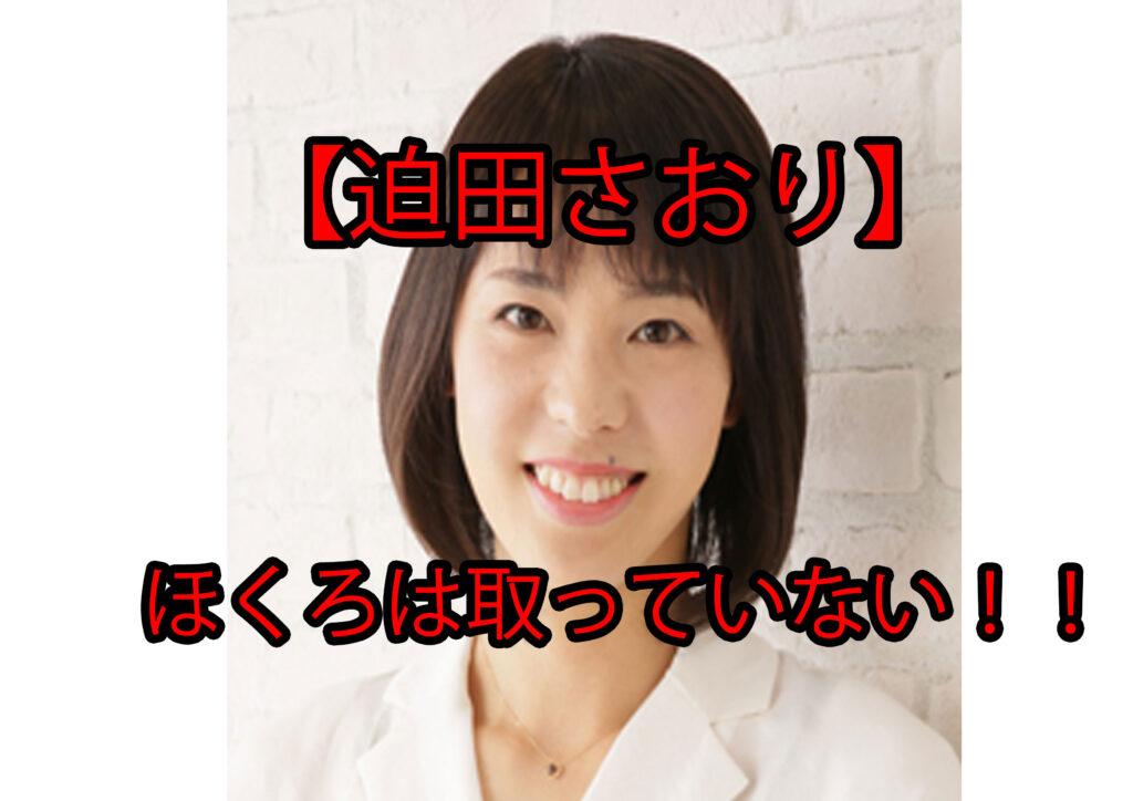 迫田さおり