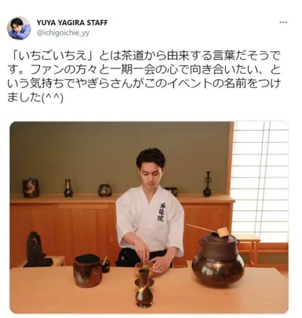 柳楽優弥が茶道をしている写真