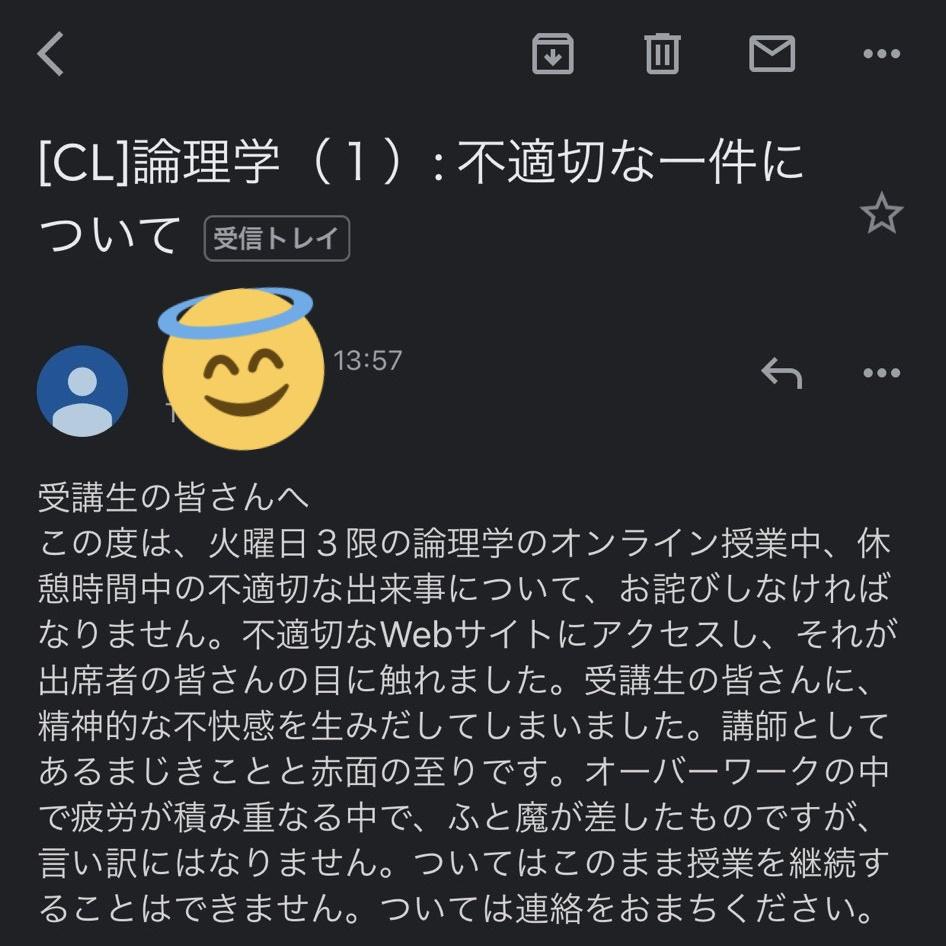駒澤大学謝罪文