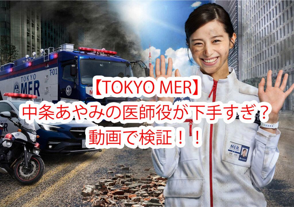 中条あやみ、TOKYO MER、演技下手