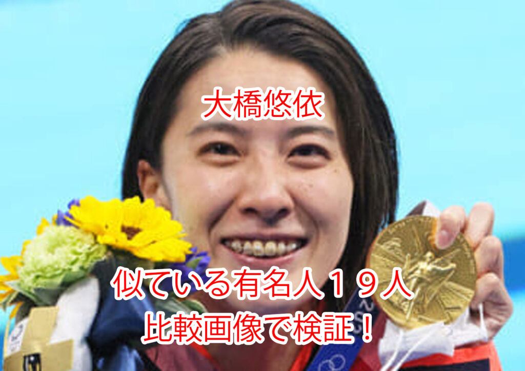 大橋悠依と似てる有名人19人を比較画像で検証