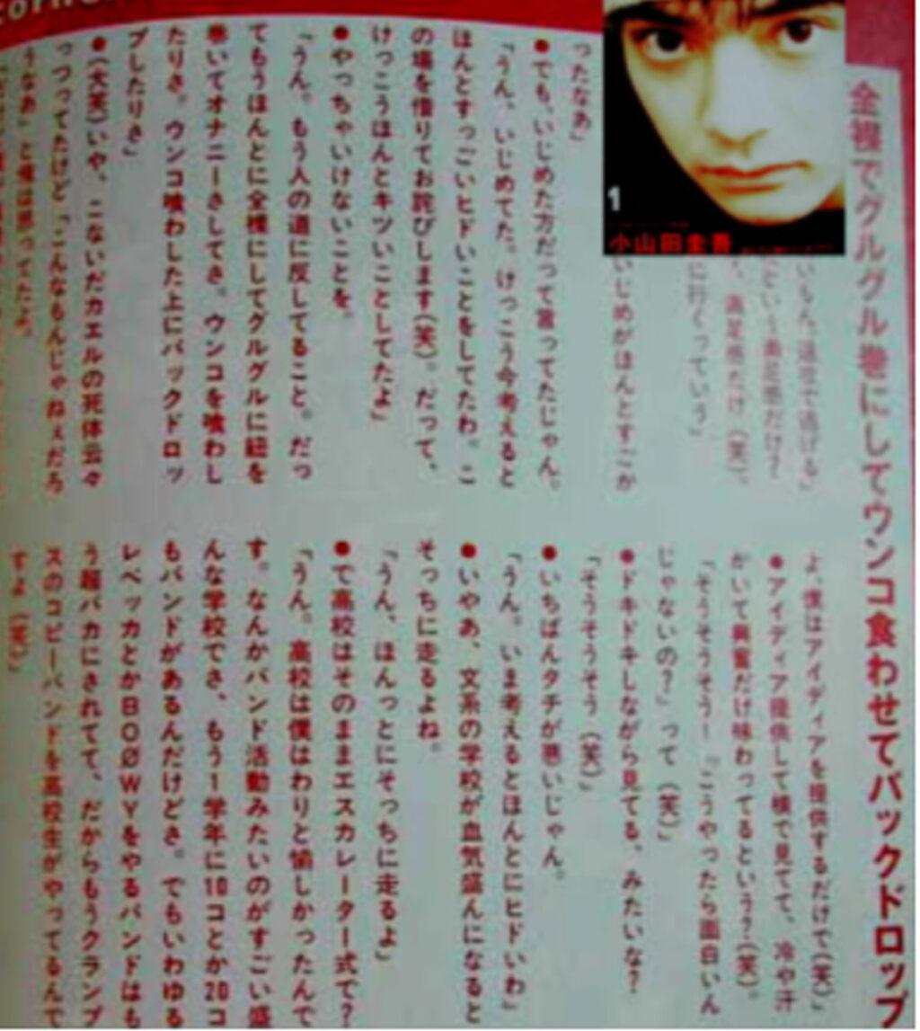 小山田圭吾のインタビュー