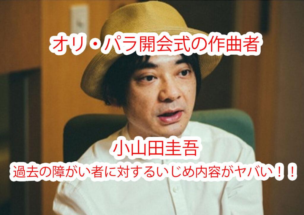 小山田圭吾・いじめ・クズ・天罰・サイコパス