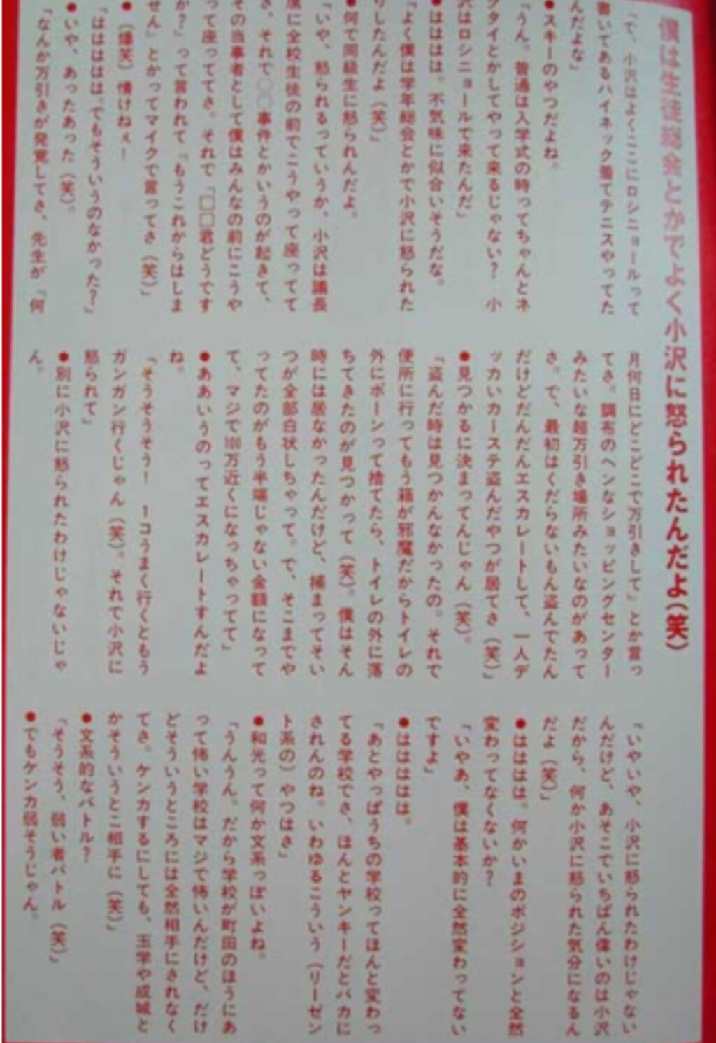 小山田圭吾のインタビュー記事