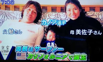 五十嵐カノアの両親
