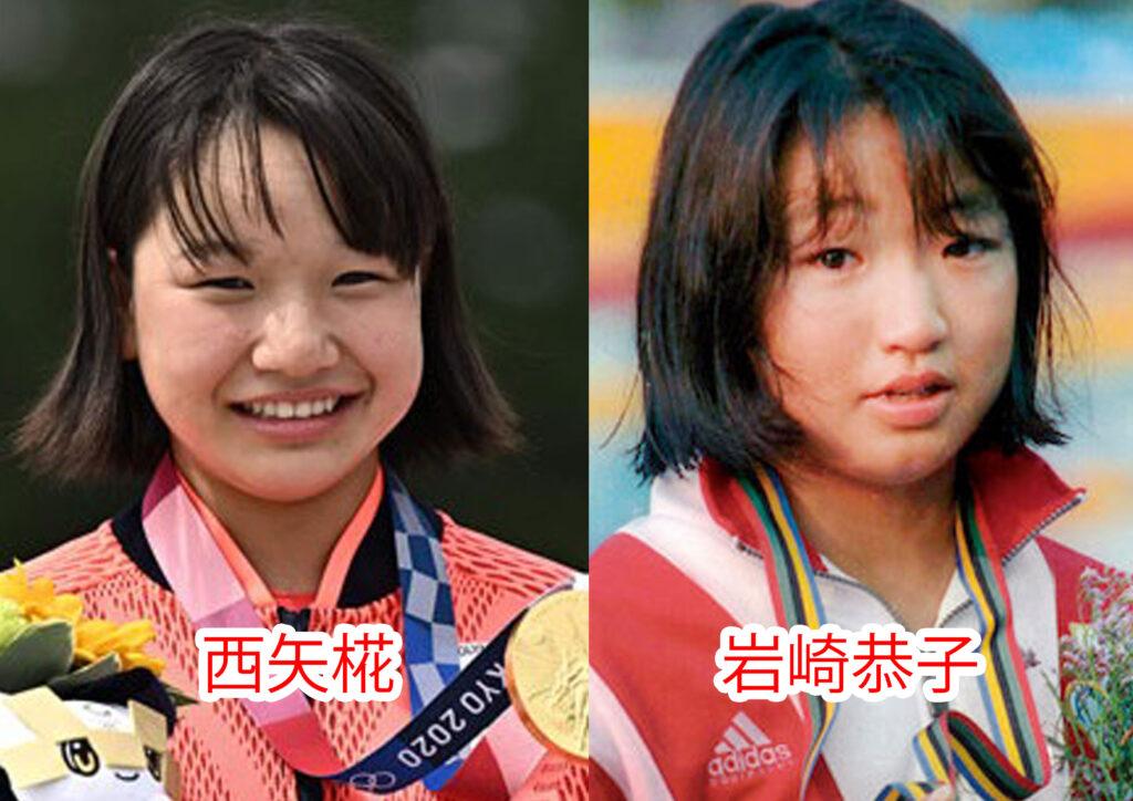西矢椛と岩崎恭子の比較画像