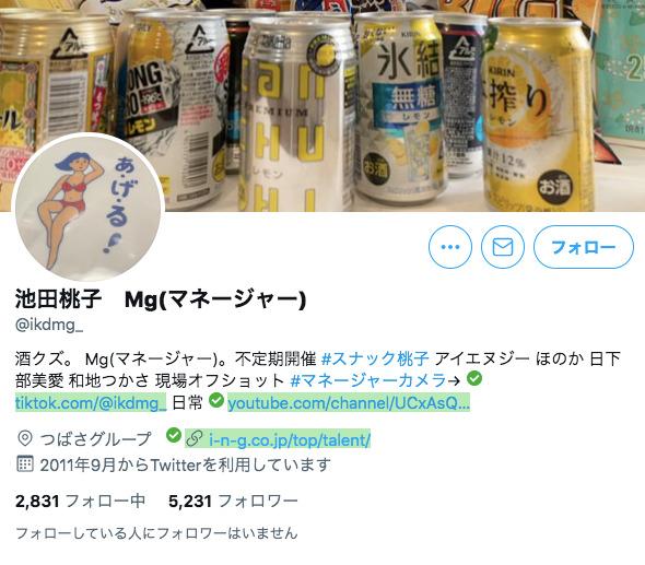 池田桃子のツイート画像