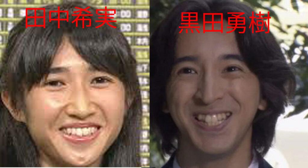 田中希実と黒田勇樹の比較
