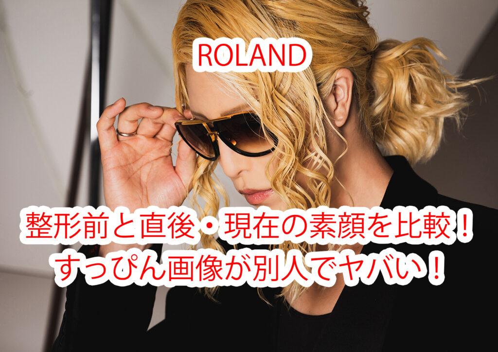 ROLAND、すっぴん、ビフォーアフター、