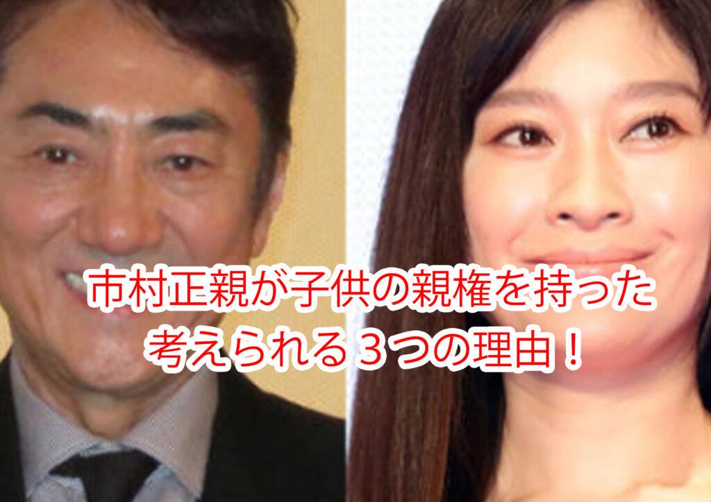 篠原涼子と市村正親の離婚