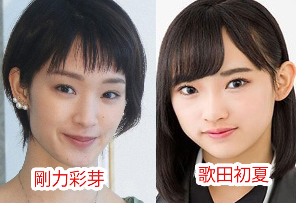 剛力彩芽と歌田初夏の比較画像