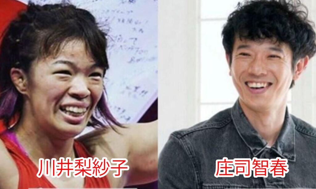 川井梨紗子と庄司智春の比較画像