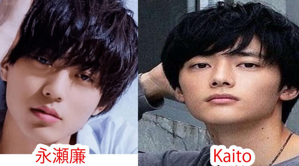 永瀬廉とKaitoの比較画像