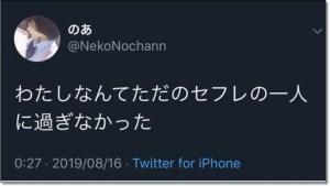 月乃のあのツイート