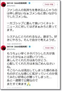 SKY-HIの謝罪ツイート