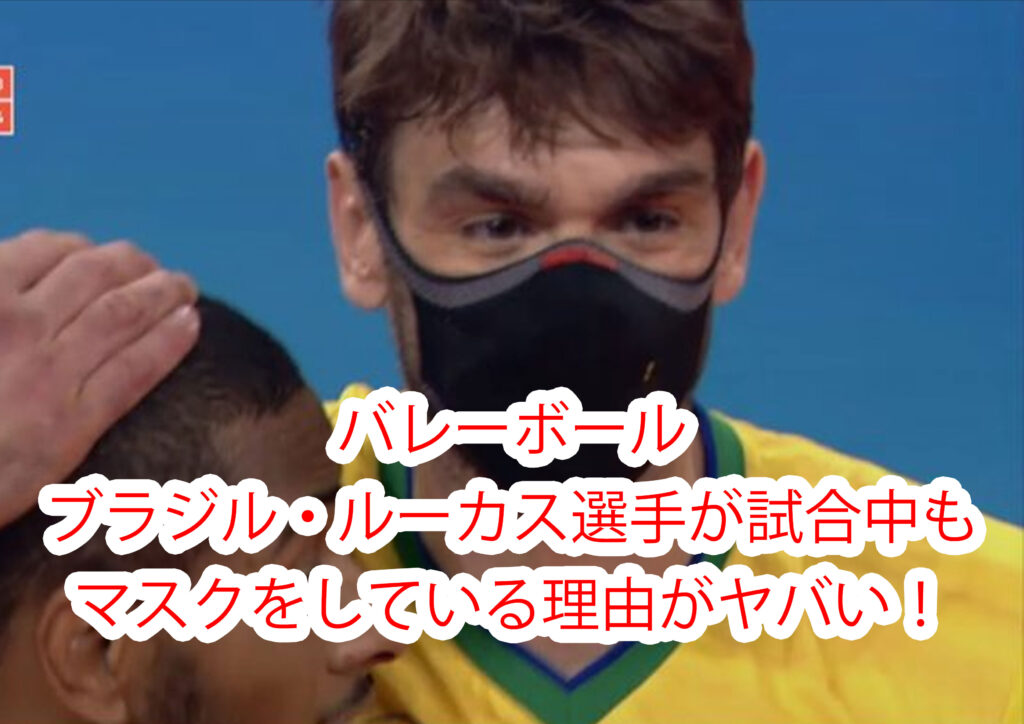 バレーボール ブラジル ルーカス マスク