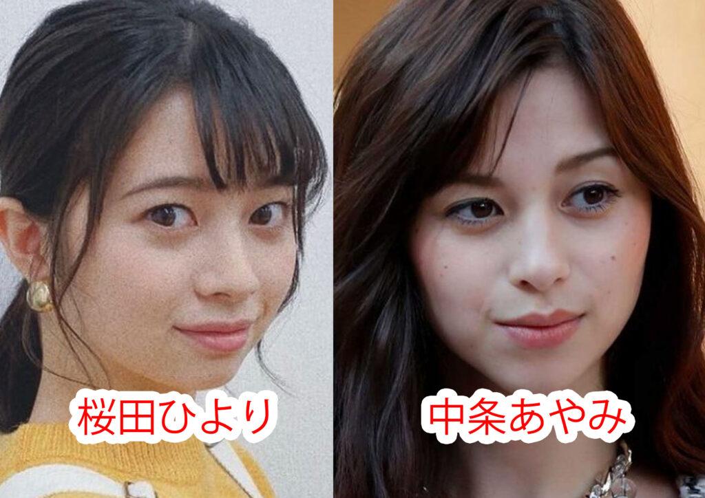 中条あやみと桜田ひよりの比較画像