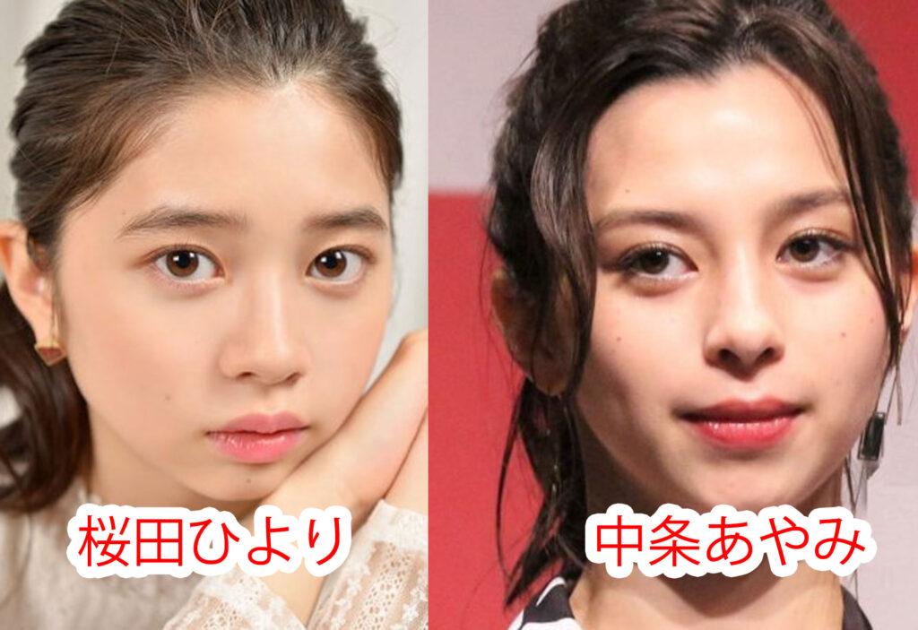 桜田ひよりと中条あやみの比較画像